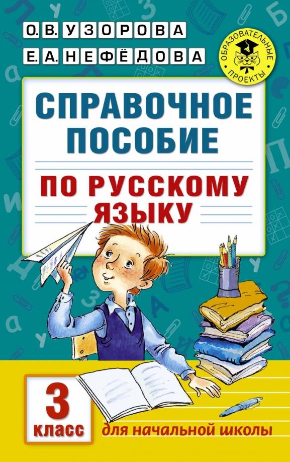 Гдз Узорова О.в., Нефедова Е.а. Справочное Пособие По Русскому Языку